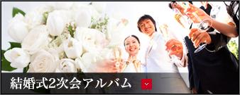 結婚式2次会アルバム