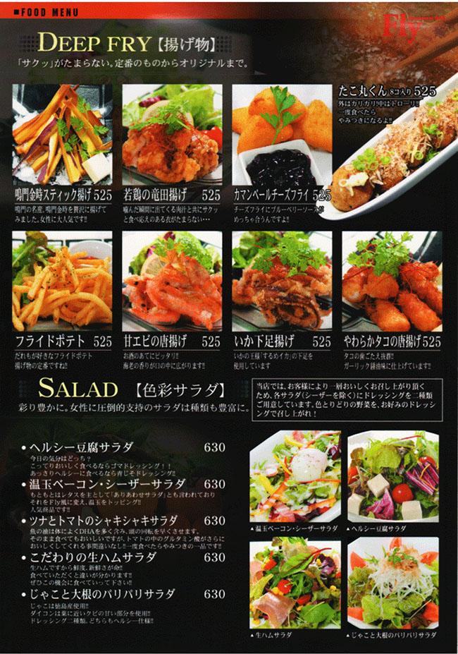 揚げ物・サラダ