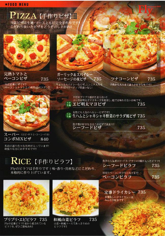 手作りピザ ・ 手作りピラフ