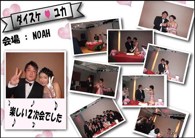 【 2013/3/2  ダイスケ 様 & ユカ 様 】