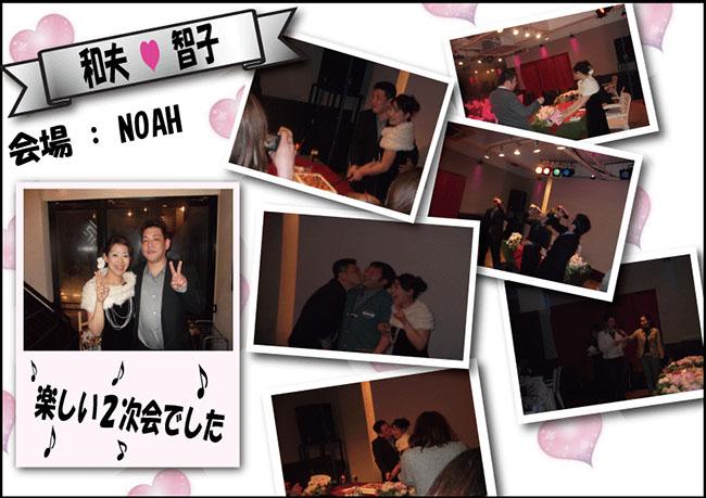 【 2013/2/16  和夫 様 & 智子 様 】