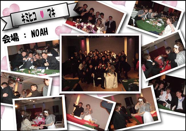 【 2012/12/23  キミヒコ 様 & マキ 様 】