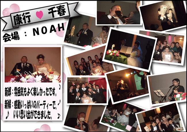 【 2012/12/23  康行 様 & 千春 様 】