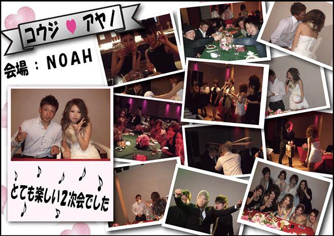 【 2012/12/1  コウジ 様 & アヤノ 様 】