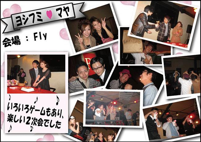 【 2012/12/1  ヨシフミ 様 & マヤ 様 】
