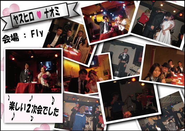 【 2012/11/18  ヤスヒロ 様 & ナオミ 様 】
