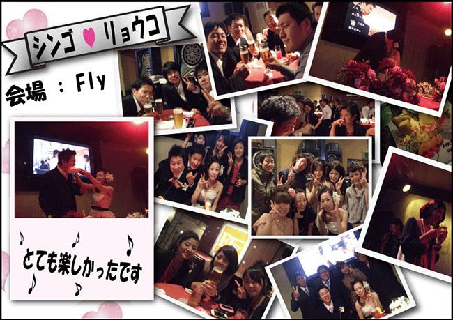 【 2012/11/17  シンゴ 様 & リョウコ 様 】