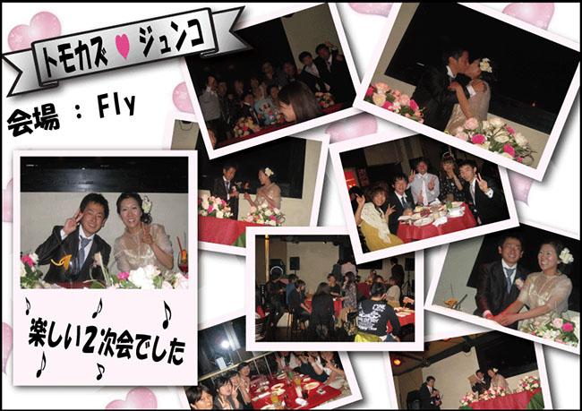 【 2012/11/10  トモカズ 様 & ジュンコ 様 】