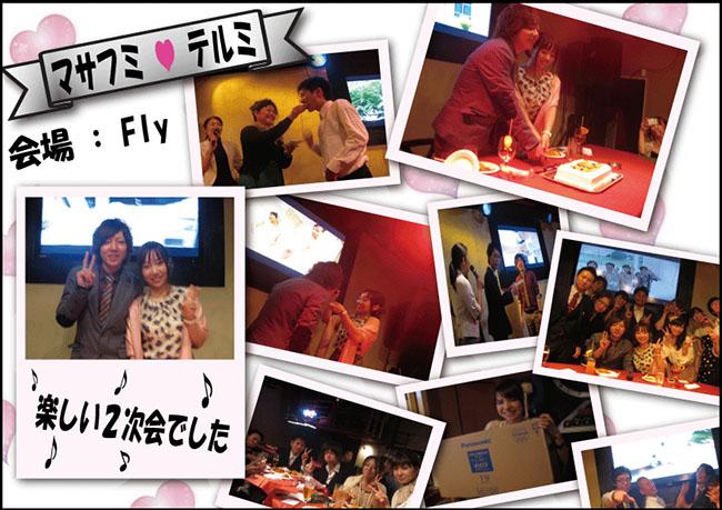 【 2012/10/27  マサフミ 様 & テルミ 様 】