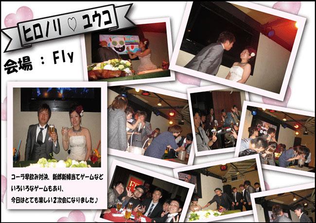 【 2012/10/13  ヒロノリ 様 & ユウコ 様 】